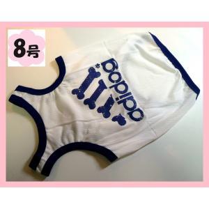 (犬服 ネコポス便) 8号 メッシュタンク adidog (白×紺) (激安 ドッグウェア Tシャツ)|chaidee-wanwan
