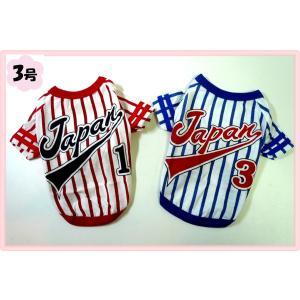 (犬服 ネコポス便)3号Tシャツ(袖あり) ベースボールジャパン応援ウェア (激安 ドッグウェア Tシャツ)|chaidee-wanwan