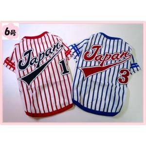 (犬服 ネコポス便)6号Tシャツ(袖あり) ベースボールジャパン応援ウェア (激安 ドッグウェア Tシャツ) chaidee-wanwan