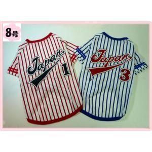 (犬服 ネコポス便)8号Tシャツ(袖あり) ベースボールジャパン応援ウェア (激安 ドッグウェア Tシャツ)|chaidee-wanwan