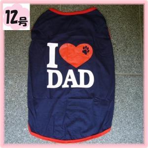 (犬服 ネコポス便)12号 Tシャツ I LOVE DAD! (激安 ドッグウェア Tシャツ)|chaidee-wanwan
