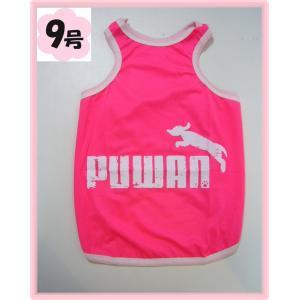 (犬服 ネコポス便) 9号 タンクメッシュ ダメージロゴ puwan(蛍光ピンク)  (激安 ドッグウェア Tシャツ)|chaidee-wanwan