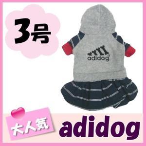 (犬服 ネコポス便) 3号 フリースバイカラー/ ボーダーお洒落adidog (激安 トップス ワンピース ズボン ロンパース )  |chaidee-wanwan