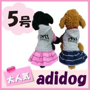 (犬服 ネコポス便) 5号 フリースバイカラー/ ボーダーお洒落adidog (激安 トップス ワンピース ズボン ロンパース )  |chaidee-wanwan