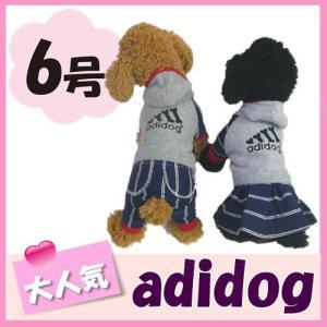 (犬服 ネコポス便) 6号 フリースバイカラー/ ボーダーお洒落adidog (激安 トップス ワンピース ズボン ロンパース )  |chaidee-wanwan