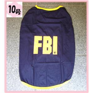 (犬服 ネコポス便)10号 Tシャツ F・B・I  (激安 ドッグウェア Tシャツ) chaidee-wanwan
