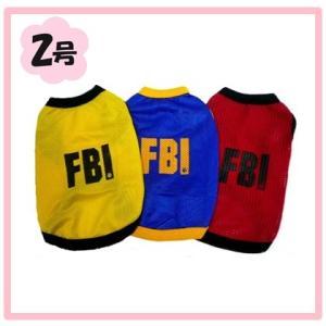 (犬服ネコポス便 )2号FBI メッシュTシャツ (激安 ドッグウェア Tシャツ)|chaidee-wanwan