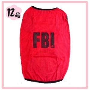 (犬服 ネコポス便)12号 メッシュTシャツ FBI レッド (激安 ドッグウェア Tシャツ)|chaidee-wanwan