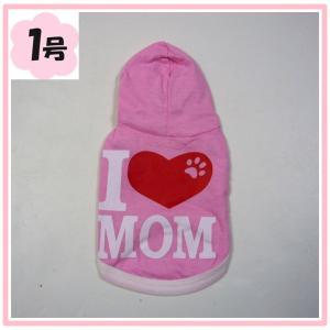 (犬服 ネコポス便)パーカー I LOVE MOM 1号(激安 ドッグウェア Tシャツ)|chaidee-wanwan