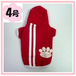 (犬服 ネコポス便) 4号 肉球パーカー(赤)(激安 ドッグウェア フリース)  |chaidee-wanwan