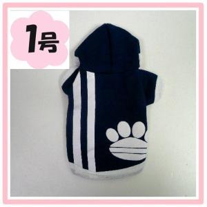 (犬服 ネコポス便) 1号 肉球パーカー (紺)(激安 ドッグウェア)|chaidee-wanwan