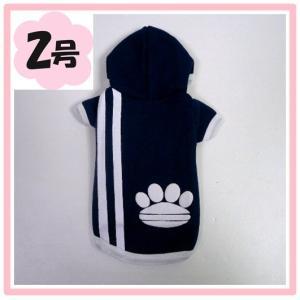 (犬服 ネコポス便) 2号 肉球パーカー(青)(激安 ドッグウェア)|chaidee-wanwan