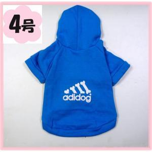 (犬服 ネコポス便) 4号 フリースパーカー adidog2本ライン (青)(激安 ドッグウェア)|chaidee-wanwan