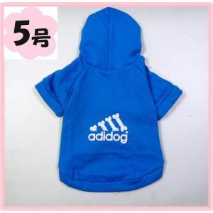 (犬服 ネコポス便) 5号 フリースパーカー adidog2本ライン (青)(激安 ドッグウェア)|chaidee-wanwan