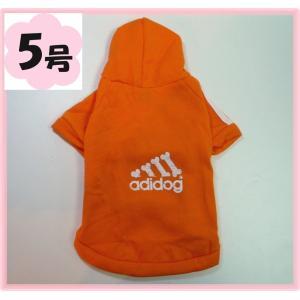 (犬服 ネコポス便) 5号 フリースパーカー adidog2本ライン (オレンジ)(激安 ドッグウェア)|chaidee-wanwan