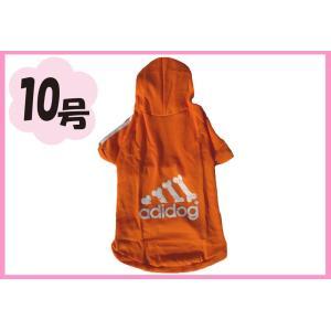 (犬服 ネコポス便)10号フリースパーカー adidog2本ライン (オレンジ)(激安 ドッグウェア) chaidee-wanwan
