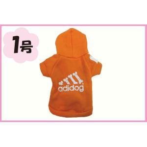 (犬服 ネコポス便) 1号 フリースパーカー adidog2本ライン (オレンジ)(激安 ドッグウェア)|chaidee-wanwan