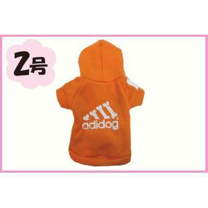 (犬服 ネコポス便) 2号 フリースパーカー adidog2本ライン (オレンジ)(激安 ドッグウェア)|chaidee-wanwan