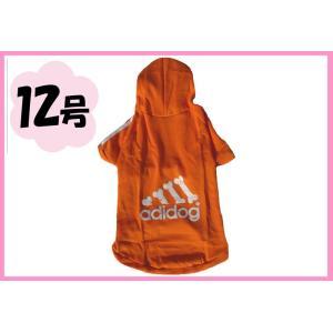 (犬服 ネコポス便)12号フリースパーカー adidog2本ライン (オレンジ)(激安 ドッグウェア)|chaidee-wanwan