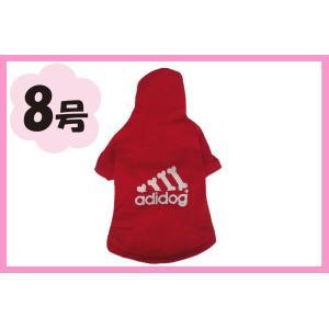 (犬服 ネコポス便) 8号 フリースパーカー adidog2本ライン (赤)(激安 ドッグウェア)|chaidee-wanwan