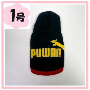 (犬服 ネコポス便) 1号 Puwanパーカー  (紺)(激安 ドッグウェア)|chaidee-wanwan