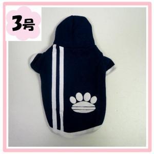 (犬服 ネコポス便) 3号 肉球パーカー(紺)(激安 ドッグウェア)|chaidee-wanwan
