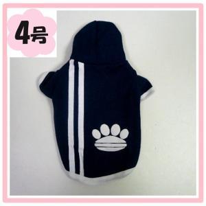 (犬服 ネコポス便) 4号 肉球パーカー(紺)(激安 ドッグウェア フリース)  |chaidee-wanwan