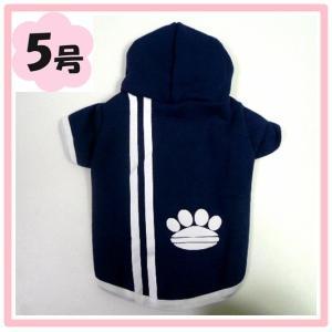 (犬服 ネコポス便) 5号 肉球パーカー(紺)(激安 ドッグウェア フリース)  |chaidee-wanwan