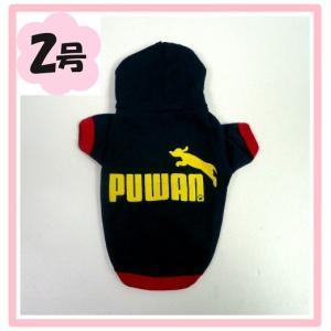 (犬服 ネコポス便) 2号 Puwanパーカー (激安 ドッグウェア)|chaidee-wanwan