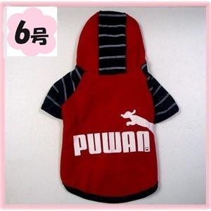 (犬服 ネコポス便) 6号 Puwanパーカー  (赤ツートン)(激安 ドッグウェア)|chaidee-wanwan