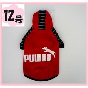 (犬服 ネコポス便)12号Puwanパーカー(赤・紺)(激安 ドッグウェア フリース)|chaidee-wanwan