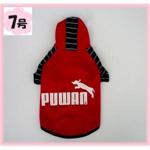 (犬服 ネコポス便) 7号 Puwanパーカー/ボタンあり  (赤ツートン)(激安 ドッグウェア)|chaidee-wanwan