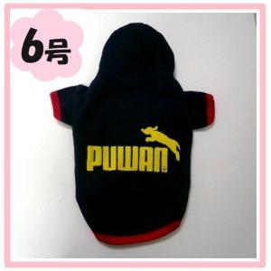(犬服 ネコポス便) 6号 Puwanパーカー (紺)(激安 ドッグウェア)|chaidee-wanwan