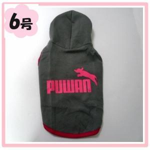 (犬服 ネコポス便) 6号 Pwanパーカー(ピンクグレー)(激安 ドッグウェア フリース)  |chaidee-wanwan