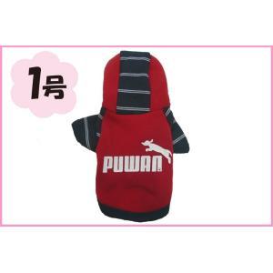 (犬服 ネコポス便) 1号 Puwanパーカー  (赤ツートン)(激安 ドッグウェア)|chaidee-wanwan