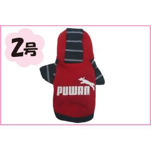 (犬服 ネコポス便) 2号 Puwanパーカー  (赤ツートン)(激安 ドッグウェア)|chaidee-wanwan