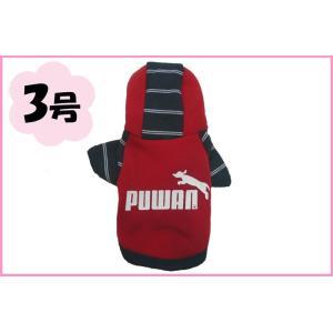 (犬服 ネコポス便) 3号 Puwanパーカー  (赤ツートン)(激安 ドッグウェア)|chaidee-wanwan