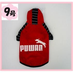 (犬服ネコポス便 )9号Puwanパーカー(赤・紺)(激安 ドッグウェア フリース)|chaidee-wanwan