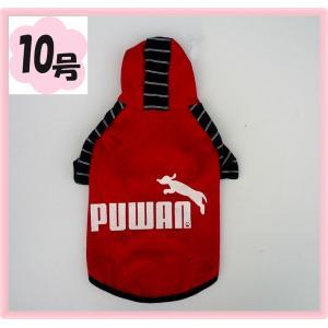 (犬服 ネコポス便)10号Puwanパーカー(赤・紺)(激安 ドッグウェア フリース) chaidee-wanwan