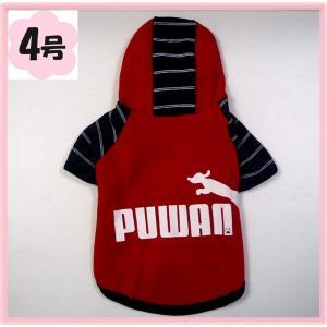 (犬服 ネコポス便) 4号 Puwanパーカー/ボタンあり  (赤ツートン)(激安 ドッグウェア)|chaidee-wanwan