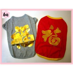 (犬服 ネコポス便)Tシャツ/タンクトップ 福 6号(激安 ドッグウェア Tシャツ) chaidee-wanwan