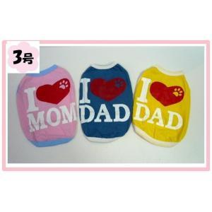(犬服ネコポス便 )Tシャツ I LOVE パパ&ママ 3号(激安 ドッグウェア Tシャツ)|chaidee-wanwan