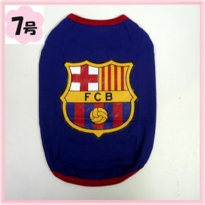 (犬服 送料無料)7号 Tシャツ 人気海外サッカーチーム(D)バルセロナ (激安 ドッグウェア Tシャツ)|chaidee-wanwan
