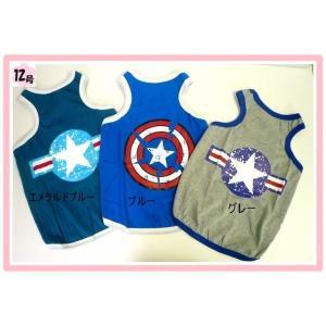 (犬服 ネコポス便)タンクトップ キャプテンアメリカ 12号(激安 ドッグウェア Tシャツ)|chaidee-wanwan