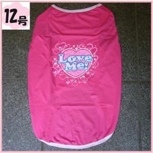 (犬服 ネコポス便)12号 Tシャツ LOVE ME! (激安 ドッグウェア Tシャツ)|chaidee-wanwan