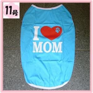 (犬服 ネコポス便)11号 Tシャツ I LOVE MOM! (激安 ドッグウェア Tシャツ)|chaidee-wanwan