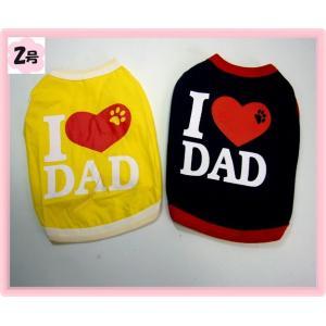 (犬服ネコポス便 )Tシャツ I LOVE DAD 2号(激安 ドッグウェア Tシャツ)|chaidee-wanwan