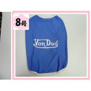 (犬服 ネコポス便) 8号 ドライTシャツ VonDog (激安 ドッグウェア Tシャツ)|chaidee-wanwan