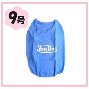 (犬服 ネコポス便) 9号 ドライTシャツ VonDog (激安 ドッグウェア Tシャツ)|chaidee-wanwan