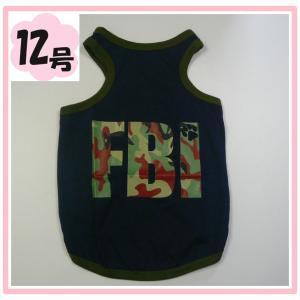 (犬服 ネコポス便)タンク F・B・I 迷彩バージョン 12号(激安 ドッグウェア Tシャツ)|chaidee-wanwan
